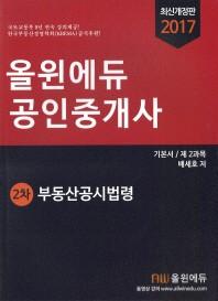 올윈에듀 부동산공시법령(공인중개사 2차 기본서)(2017)