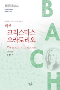 바흐 크리스마스 오라토리오(BWV 248)