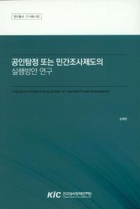 공인탐정 또는 민간조사제도의 실행방안 연구