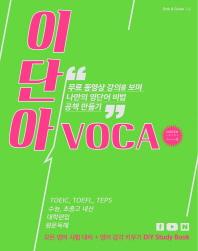 이단아 VOCA Green Level Season. 2