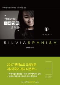 실비아의 스페인어 멘토링. 3: 중급편