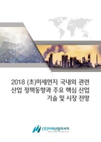 (초)미세먼지 국내외 관련 산업 정책동향과 주요 핵심 산업 기술 및 시장 전망(2018)