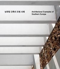 남유럽 건축의 모범 사례