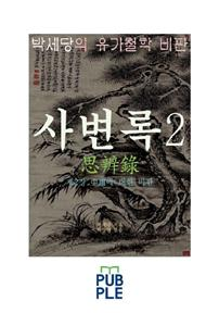 박세당의 유가철학 비판, 사변록 2, 제2장 중용에 대한 비판