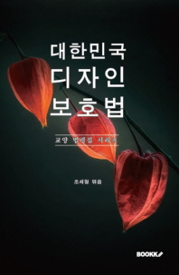 대한민국 디자인보호법 : 교양 법령집 시리즈