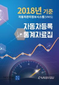 2018년 기준 자동차관리정보시스템 (VMIS) 자동차등록 통계자료집