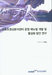 스포츠영상분석센터 운영 매뉴얼 개발 및 활성화 방안 연구