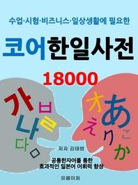 코어 한일사전 18000