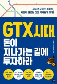 GTX 시대, 돈이 지나가는 길에 투자하라