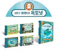 [문학수첩] 바다탐험대 옥토넛 시리즈(전5권)