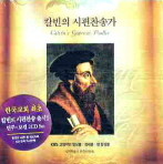 칼빈의 시편찬송가(CD)