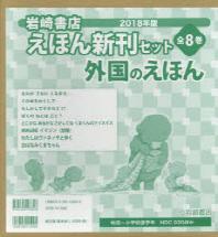 岩崎書店えほん新刊セット 外國のえほん 2018年版 8卷セット