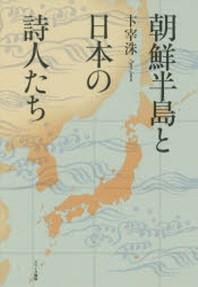 朝鮮半島と日本の詩人たち