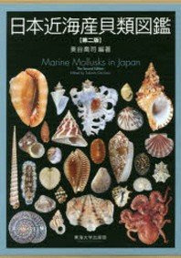 日本近海産貝類圖鑑 第2版 2卷セット