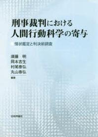 刑事裁判における人間行動科學の寄與 情狀鑑定と判決前調査