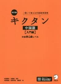 キクタン中國語 聞いて覺える中國語單語帳 入門編