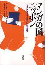 マンガの國ニッポン 日本の大衆文化.視覺文化の可能性 新裝版