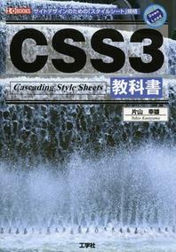 CSS3敎科書 サイトデザインのための「スタイルシ-ト」規格