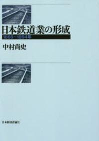日本鐵道業の形成 1869~1894年 オンデマンド版
