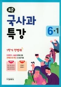 표준 초등 국사과 특강 6-1(1학기 전범위)(2020)