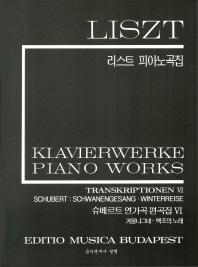리스트(II-21):슈베르트 연가곡 편곡집 6
