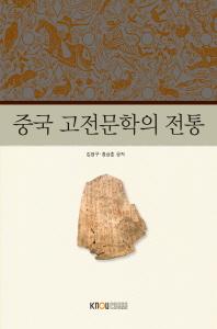 중국고전문학의전통(1학기, 워크북포함)