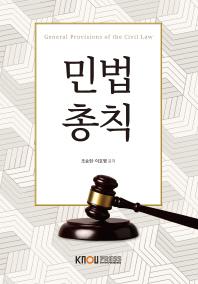 민법총칙(1학기, 워크북포함)