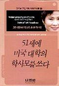 51세에 미국 대학의 학사모를 쓰다(김복남 전도사의 파워인터뷰 4)