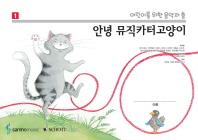 어린이를 위한 음악과 춤. 1: 안녕 뮤직카터고양이