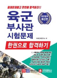 육군 부사관 시험문제 한권으로 합격하기