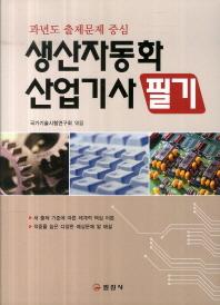 생산자동화 산업기사 필기(2014)