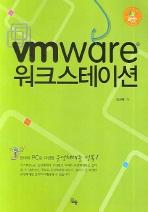 VMWARE 워크스테이션