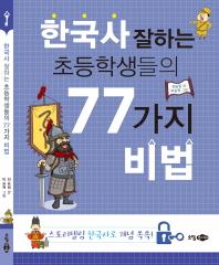 한국사 잘하는 초등학생들의 77가지 비법