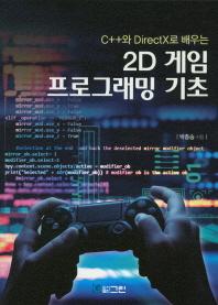 C++와 DirectX로 배우는 2D 게임 프로그래밍 기초