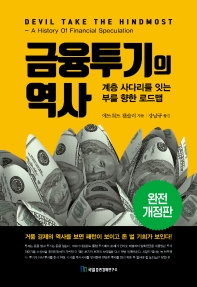 금융투기의 역사