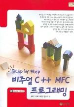 비주얼 C++ MFC 프로그래밍(STEP BY STEP)