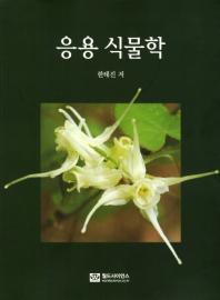 응용 식물학