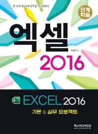 단계학습 엑셀 2016