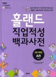 홀랜드 직업적성백과사전: 유망 직종편(AR예술형)