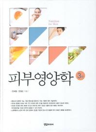 피부영양학