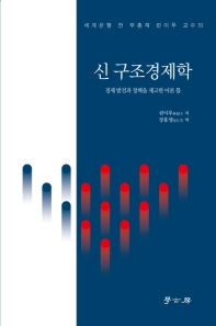 세계은행 전 부총재 린이푸 교수의 신 구조경제학: 경제 발전과 정책을 재고한 이론 틀