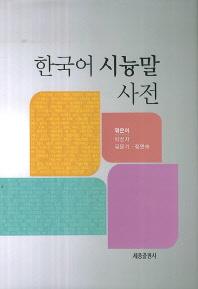 한국어 시늉말 사전