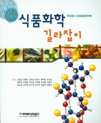 식품화학 길라잡이