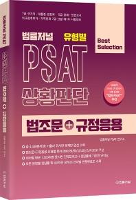 법률저널 유형별 PSAT 상황판단 법조문+규정응용