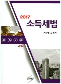 소득세법(2017)