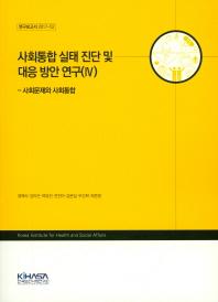 사회통합 실태 진단 및 대응 방안 연구. 4