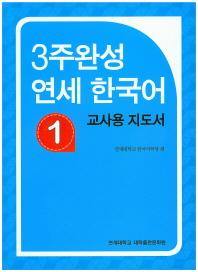 3주완성 연세 한국어. 1(교사용 지도서)