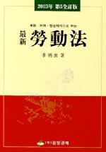 노동법(최신)(2003)