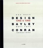 콘란과 베일리의 디자인 & 디자인