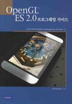 OPEN GL ES 2.0 프로그래밍 가이드